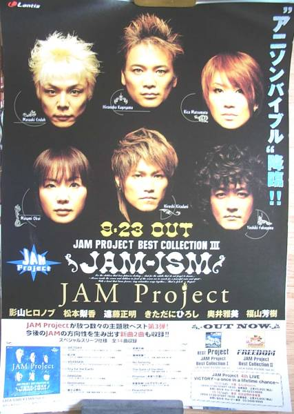 JAM Project 「JAM PROJECT BEST ・・・」 ポスター