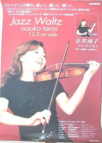 寺井尚子 「ジャズ・ワルツ」 ポスター