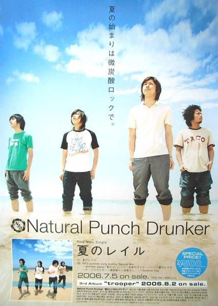 Natural Punch Drunker 「夏のレイル」 ポスター