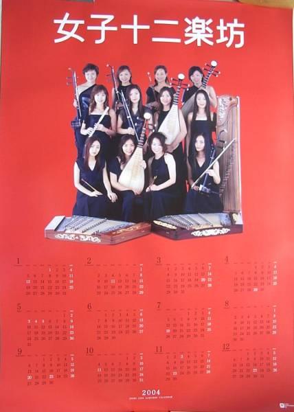 女子十二楽坊 2004カレンダー ポスター