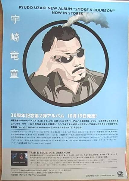 宇崎竜童 「SMOKE & BOURBON」 ポスター