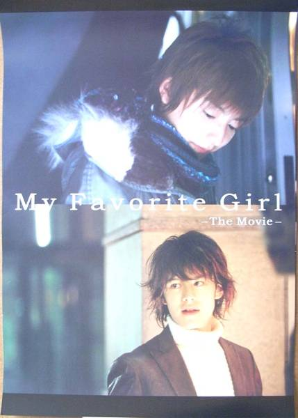 WaT 「My Favorite Girl -The Movie-」 ポスター