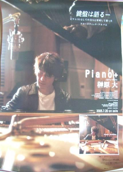 榊原大 「Piano+」 ポスター