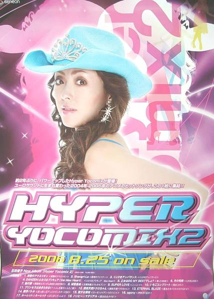 石田燿子 「Hyper Yocomix2」 ポスター