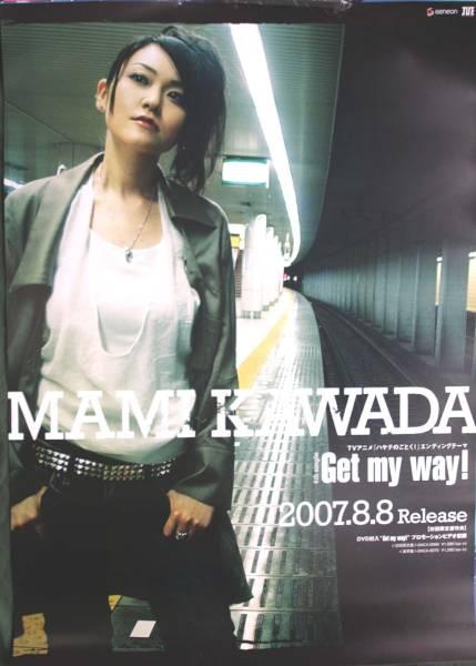 川田まみ 「Get my way!」 ポスター