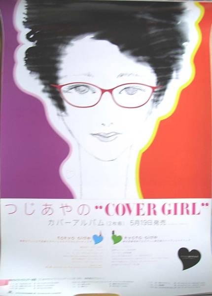 つじあやの 「COVER GIRL」 ポスター