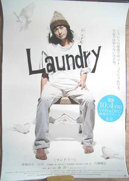 窪塚洋介 「Laundry」 ポスター