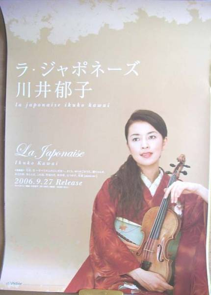 川井郁子 「ラ・ジャポネーズ」 ポスター