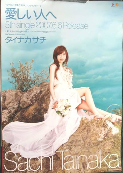 タイナカサチ 「愛しい人へ」 ポスター