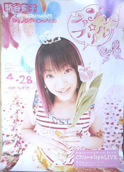 新谷良子 「ファンシー☆フリル」 ポスター