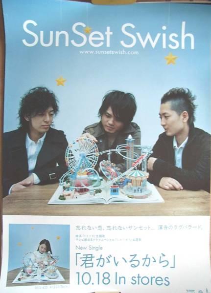 SunSet Swish 「君がいるから」 ポスター