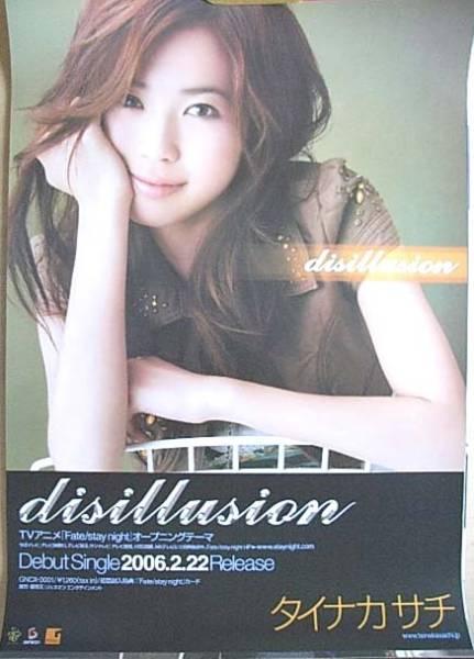 タイナカサチ 「disillusion」 ポスター