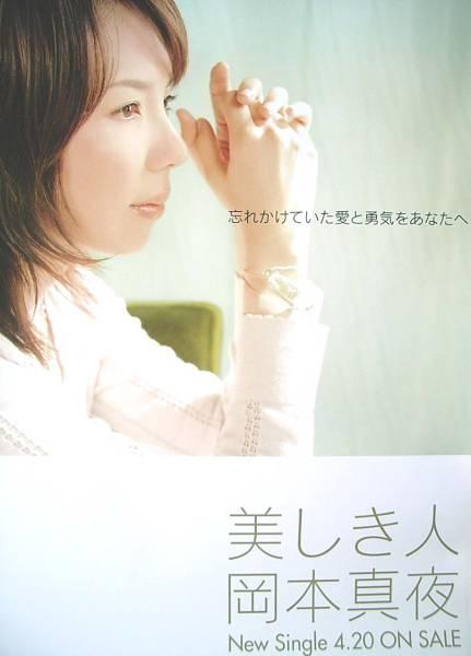 岡本真夜 「美しき人」 ポスター