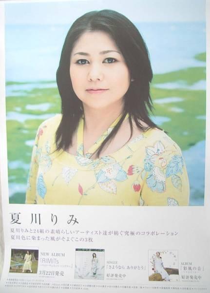 夏川りみ 「RIMITs~ベスト・デュエット・・・」 ポスター
