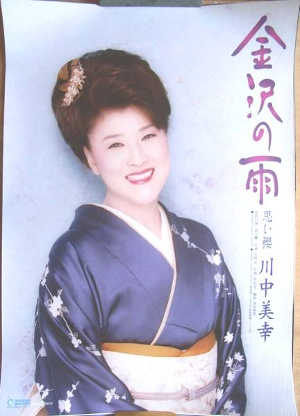 川中美幸 「金沢の雨」 ポスター