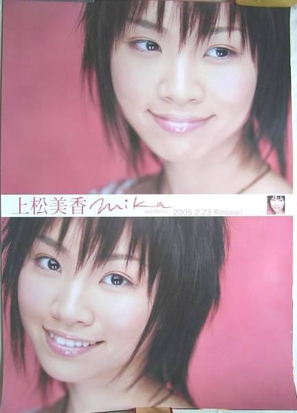 上松美香 「mika AGEMATSU」 ポスター