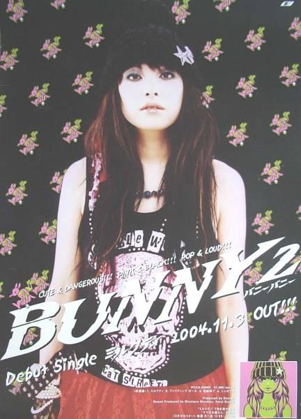 Bunny2 (バニーバニー) 「ミルクティ」 ポスター