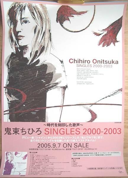 鬼束ちひろ 「SINGLES 2000-2003」 ポスター