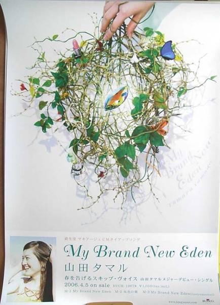 山田タマル 「My Brand New Eden」 ポスター