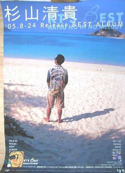 杉山清貴 「KT'S BEST~NATSU ・・」 「波」 ポスター