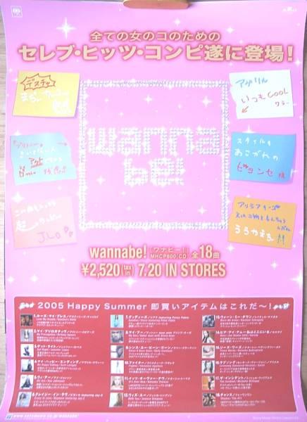 ワナビー!  (セレブ・ヒッツ・コンピ) ポスター