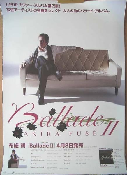 布施明 「Ballade II」 ポスター