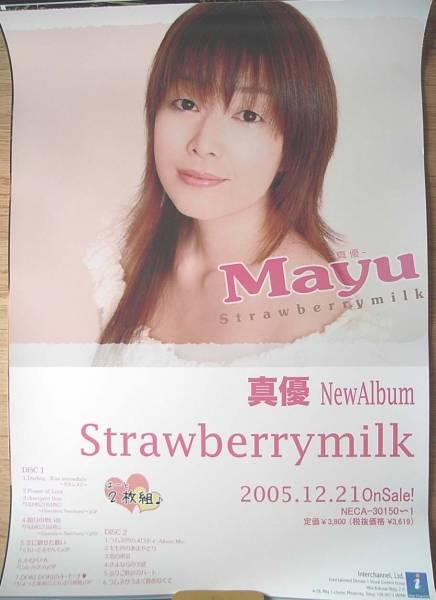 真優 「Strawberrymilk」 ポスター