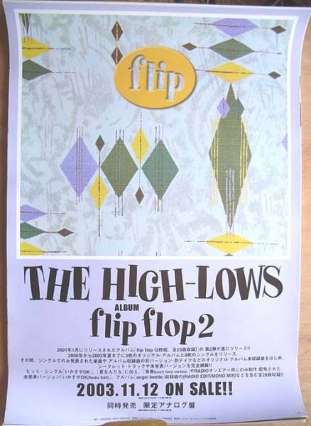 THE HIGH-LOWS 「flip flop 2」 ポスター