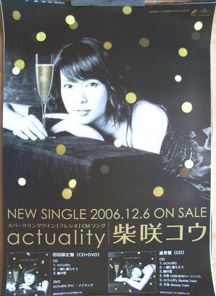 柴咲コウ 「actuality」 ポスター