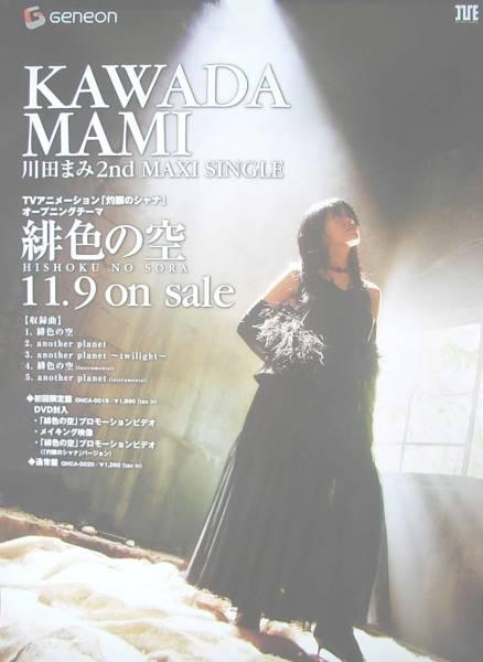 川田まみ 「緋色の空」 ポスター