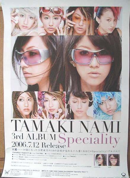 玉置成実 「Speciality」 ポスター