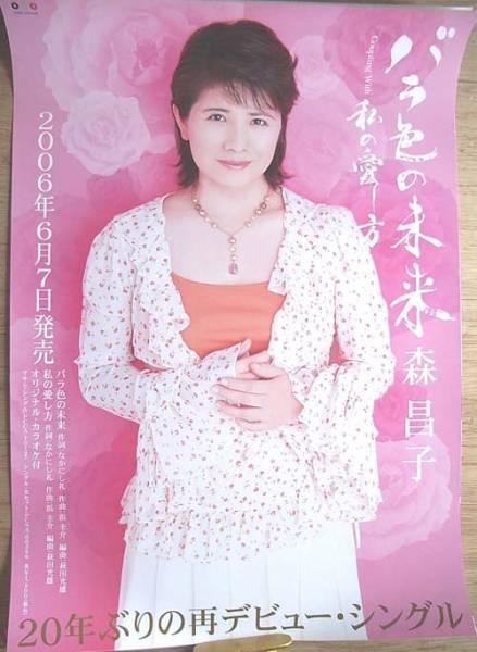 森昌子 「バラ色の未来」 ポスター