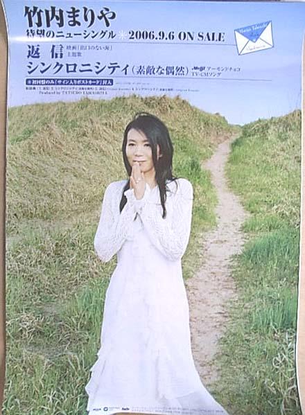竹内まりや 「返信/シンクロニシティ」 ポスター