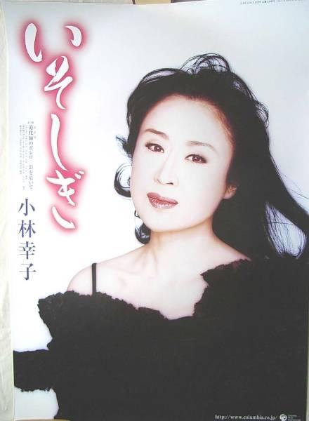 小林幸子 「いそしぎ」 ポスター