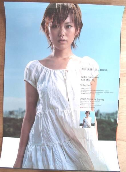 唐沢美帆 「affection」 ポスター