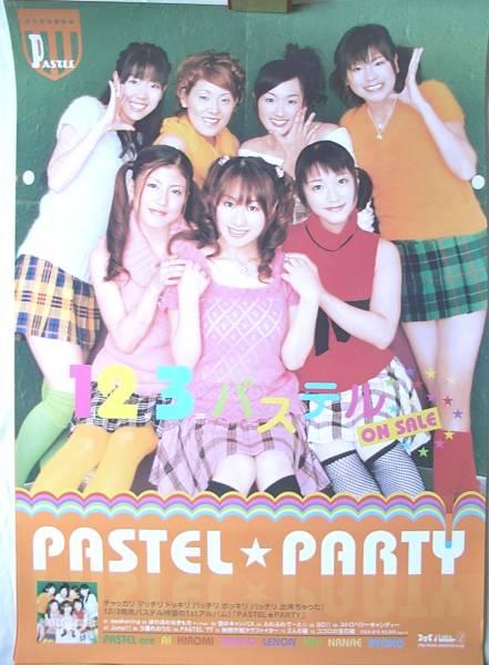 パステル 「PASTEL☆PARTY」 ポスター
