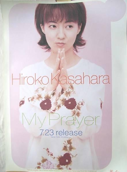 笠原弘子 「My Prayer」 ポスター