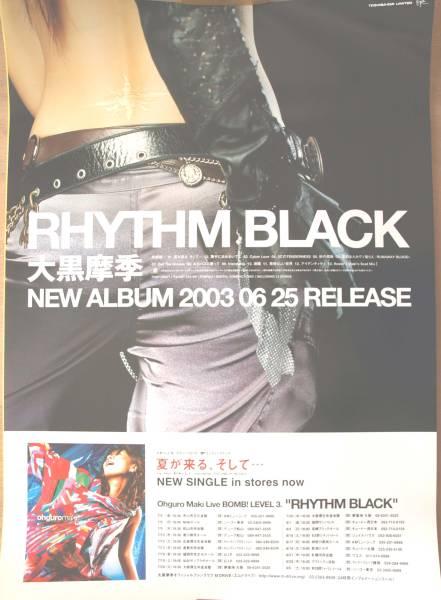 大黒摩季 「RHYTHM BLACK」 ポスター