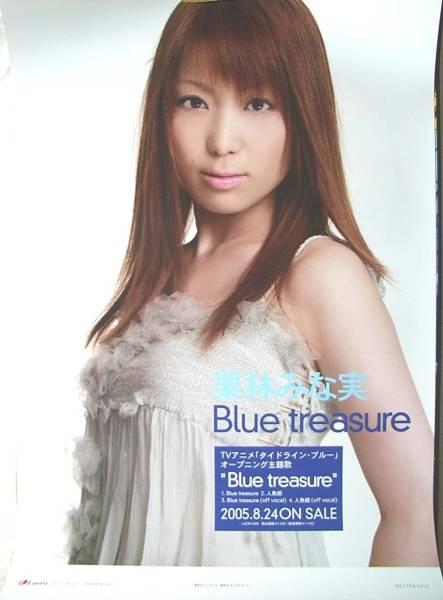 栗林みな実 「Blue treasure」 ポスター
