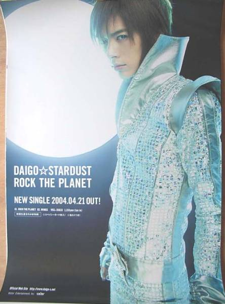DAIGO☆STARDUST 「ROCK THE PLANET」 ポスター