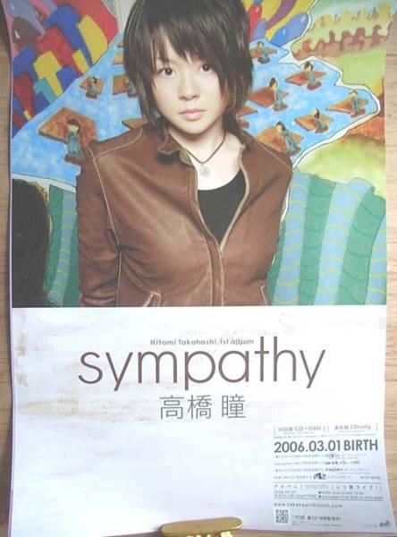 高橋瞳 「sympathy」 ポスター