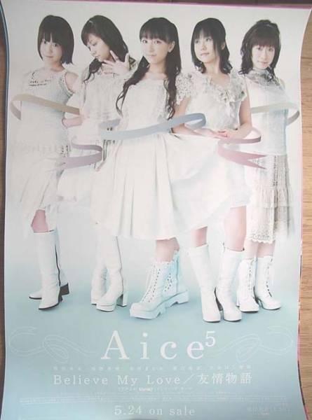 Aice5 「Believe My Love/友情物語」 ポスター