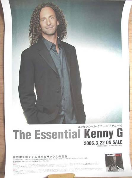 ケニー・G 「エッセンシャル・ケニー・G」 ポスター