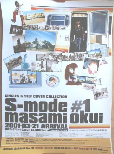 奥井雅美 「S-mode #1」 ポスター