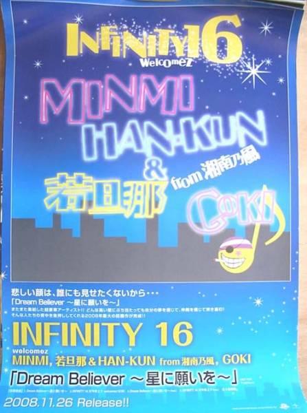 MINMI,若旦那&HAN-KUN from 湘南乃風,GOKI ポスター
