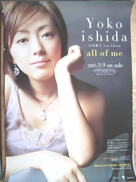 石田燿子 「all of me」 ポスター