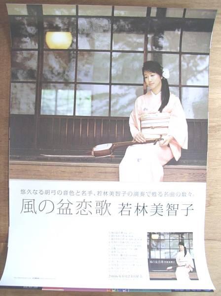 若林美智子 「風の盆恋歌」 ポスター