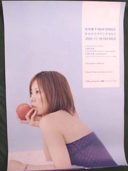 古内東子 「サヨナラアイシテタヒト」 ポスター