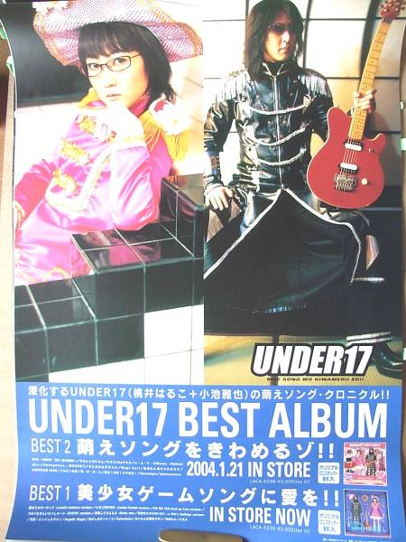 UNDER17 (桃井はるこ 小池雅也) ポスター