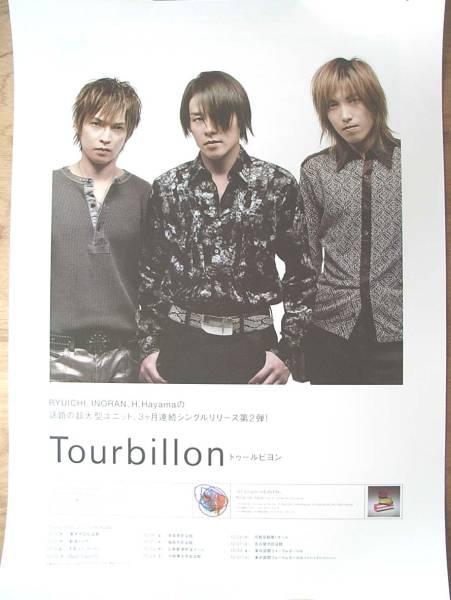 Tourbillon(トゥールビヨン) (3) ポスター